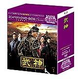 武神(ノーカット完全版) コンパクトDVD-BOX1(本格時代劇セレクション)[期間限定スペシャルプライス版] -