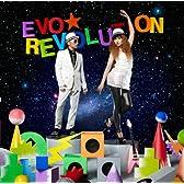 エボ★レボリューション(初回限定盤)(DVD付)