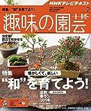 NHK 趣味の園芸 2016年 2月号 [雑誌] NHKテキスト