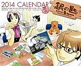 銀の匙 2014年公式カレンダー