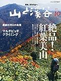 山と溪谷 2012年10月号