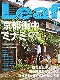 Leaf (リーフ) 2012年 08月号 [雑誌]