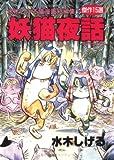妖猫夜話―水木しげる猫漫画短編集