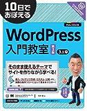 10日でおぼえる WordPress入門教室 第2版