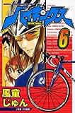 バイキングス 6 (6) (月刊マガジンコミックス)