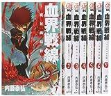 血界戦線 コミック 1-7巻セット (ジャンプコミックス)