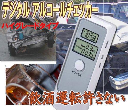 飲酒運転 検査器 【デジタル アルコールチェッカー】小型の携帯タイプ