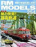 RM MODELS (�����륨���ǥ륺) 2016ǯ 10��� Vol.254