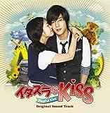イタズラなKiss~Playful Kissオリジナル・サウンドトラック