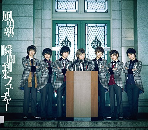 瞬間到来フューチャー(初回限定盤B)(DVD付)