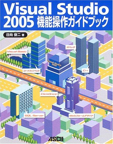 Visual Studio 2005機能操作ガイドブック