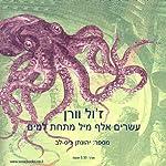 Twenty Thousand Leagues Under the Sea | Jules Verne,Bina Ofek (translator)