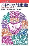パートナーシップ・生活と制度―結婚、事実婚、同性婚 (プロブレムQ&A)