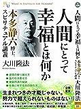 人間にとって幸福とは何か 本多静六博士 スピリチュアル講義 (幸福の科学大学シリーズ 23)