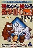 スバラシク面白いと評判の初めから始める数学3・C〈Part2〉 [単行本] / 馬場 敬之, 高杉 豊 (著); マセマ出版社 (刊)
