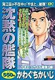 沈黙の艦隊 「やまと」ミサイル被弾!編 (プラチナコミックス)