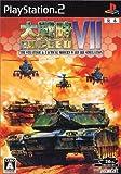 大戦略VII エクシード