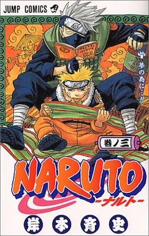 NARUTO (巻ノ3) (ジャンプ・コミックス)