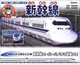 新幹線 (乗り物ワイドBOOK)