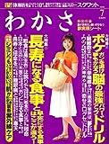 わかさ 2006年 07月号 [雑誌]