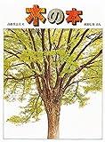 木の本 (福音館のかがくのほん)