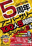 MAXING 5周年アニバーサリー100人5時間スペシャル! [DVD]