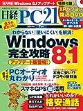 日経PC 21 (ピーシーニジュウイチ) 2014年 07月号 [雑誌]