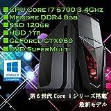 UフォレストPC 第6世代 Core i7搭載ゲーミングデスクトップパソコン【CPU Core i7 6700/メモリ8GB/SSD120GB/HDD1TB/DVDマルチドライブ搭載/GTX960/OS Windows10pro】 (ブラック[Windows10単品モデル)