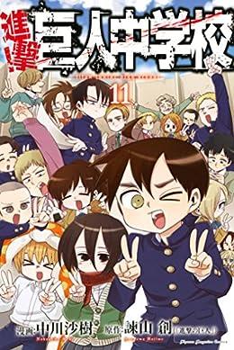進撃!巨人中学校(11) (週刊少年マガジンコミックス)