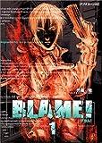 BLAME 1 (アフタヌーンKC)
