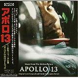 アポロ13/オリジナル・サウンドトラック