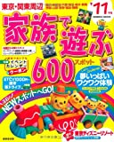 東京・関東周辺家族で遊ぶ600スポット '11年版 (SEIBIDO MOOK)