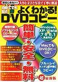 初めてでも安心よくわかる! DVDコピー [CD付] (OAKMOOK)