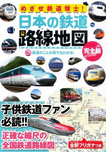 めざせ鉄道博士!日本の鉄道路線地図
