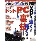 ASCII.PC (アスキードットピーシー) 2008年 11月号 [雑誌]