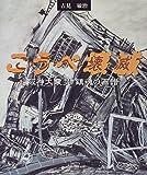 こうべ壊滅―阪神大震災 鎮魂の画譜