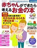 赤ちゃんができたら考えるお金の本 2012年版 (ベネッセ・ムック たまひよブックス)