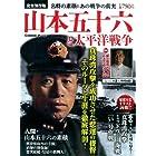 山本五十六と太平洋戦争 (学研ムック)