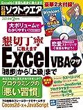 日経ソフトウエア 2016年2月号 -