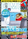 DIME(ダイム) 2016年 10 月号 [雑誌]