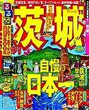 るるぶ茨城'11 (るるぶ情報版地域)