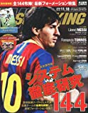WORLD SOCCER KING (ワールドサッカーキング) 2010年 11/18号 [雑誌]