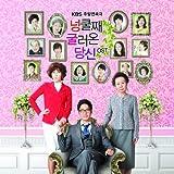 棚ぼたのあなた 韓国ドラマOST (KBS) (韓国盤)