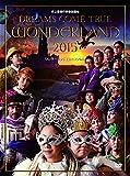 史上最強の移動遊園地 DREAMS COME TRUE WONDERLAND 2015 ワンダーランド王国と3つの団 [DVD] ランキングお取り寄せ