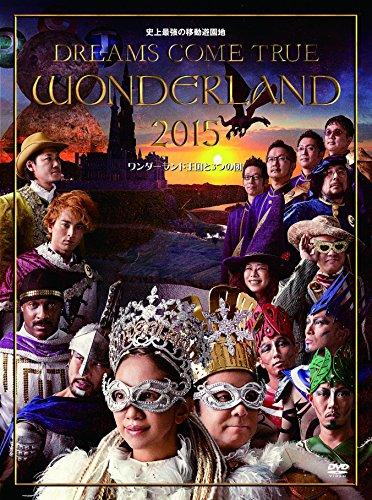史上最強の移動遊園地 DREAMS COME TRUE WONDERLAND 2015 ワンダーランド王国と3つの団 [DVD]