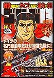ビッグコミック2015年12/13増刊号ゴルゴ13総集編vol.181