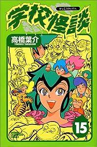 学校怪談 15 (少年チャンピオン・コミックス)