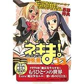 魔法先生ネギま!  33 CD付限定版