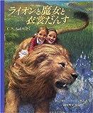 ライオンと魔女と衣裳だんす (児童図書館・絵本の部屋)