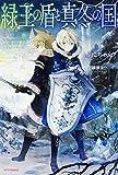 緑王の盾と真冬の国 (カドカワBOOKS)